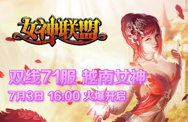 """双线71服""""越南女神""""7月3日14:00火爆开启"""
